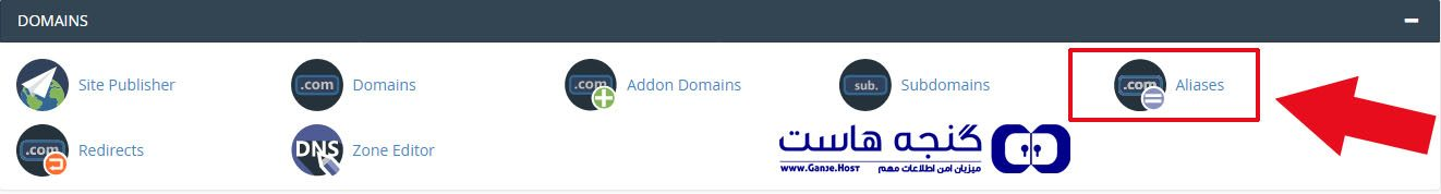 log in to Aliases cpanel