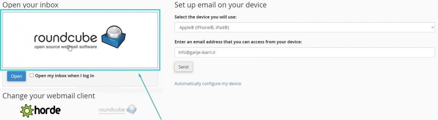 دسترسی به ایمیل هاست