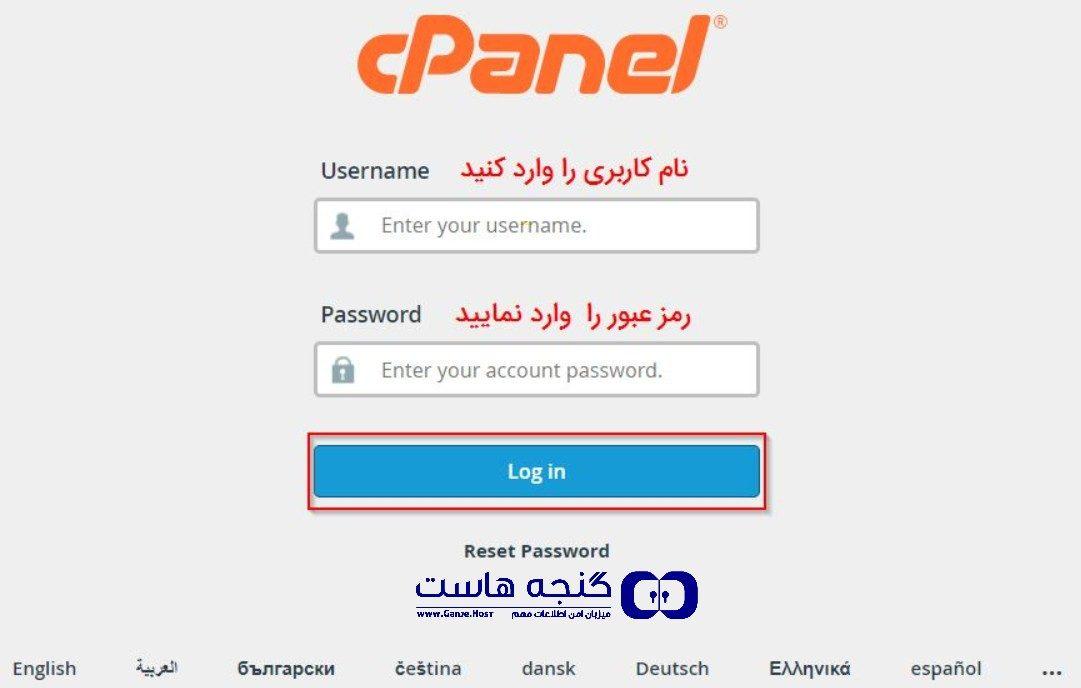 ورود نام کاربری و رمز عبور برای ورود به سی پنل (cPanel)