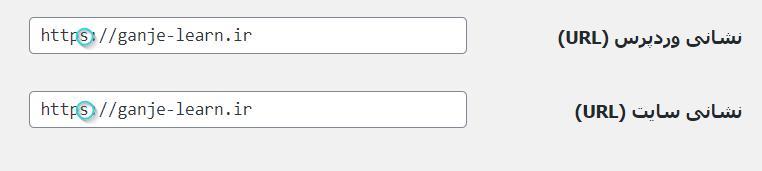 نحوه عوض کردن آدرس سایت از طریق پیشخوان وردپرس