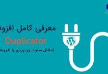 تصویر از معرفی افزونه داپلیکیتور (Duplicator) + آموزش کار با Duplicator