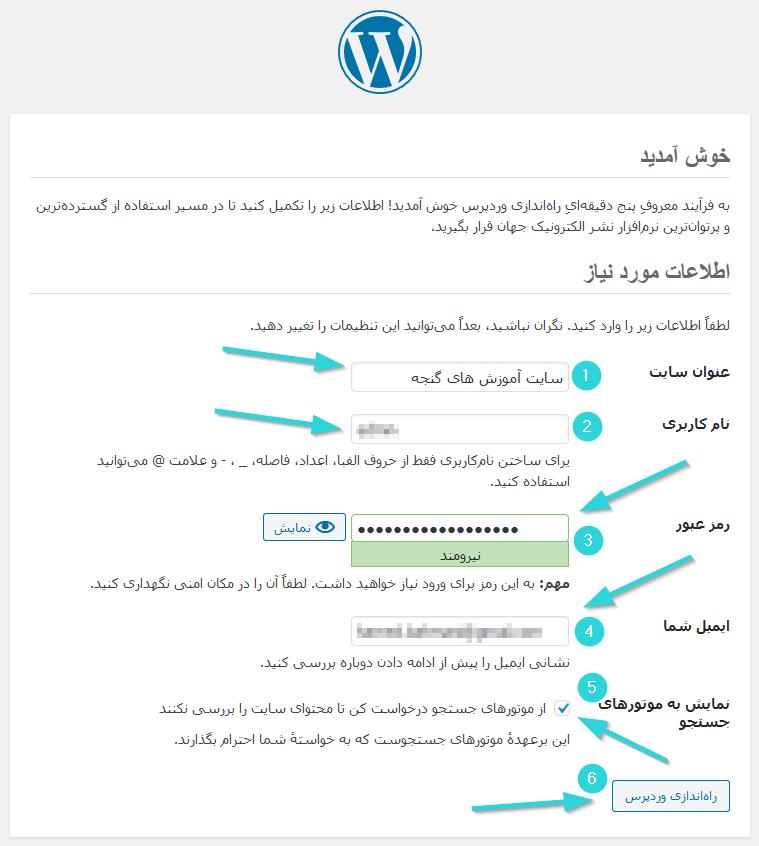 تنظیمات ابتدایی وردپرس
