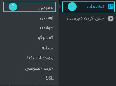 مراحل تغییر آدرس سایت