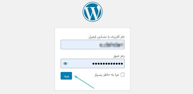 ورود به وردپرس برای نصب SSL