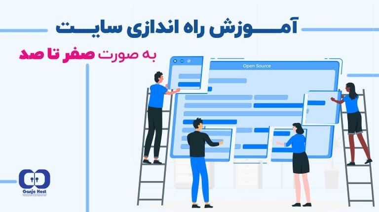 آموزش 0 تا 100 راه اندازی وبسایت