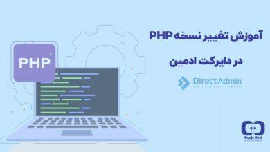 تصویر از آموزش تغییر نسخه PHP در دایرکت ادمین