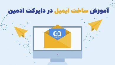 تصویر از آموزش ساخت ایمیل در دایرکت ادمین
