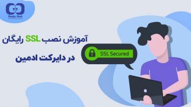 تصویر از آموزش نحوه نصب SSL رایگان در دایرکت ادمین