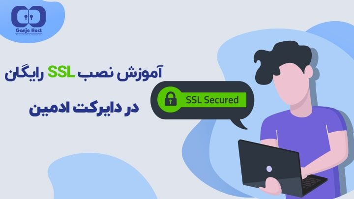 آموزش نحوه نصب SSL رایگان در دایرکت ادمین