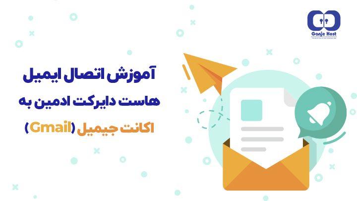 آموزش اتصال ایمیل هاست دایرکت ادمین به اکانت جیمیل (Gmail)