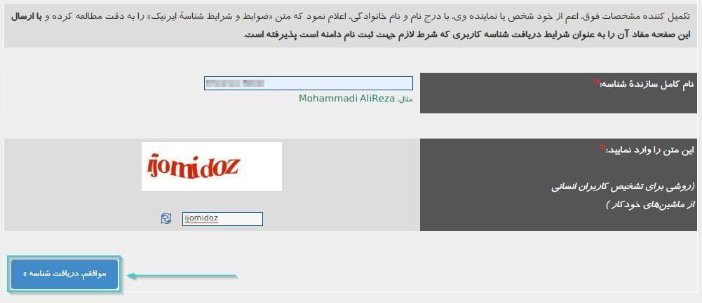 بازنگری و امضا برای ثبت شناسه ایرنیک