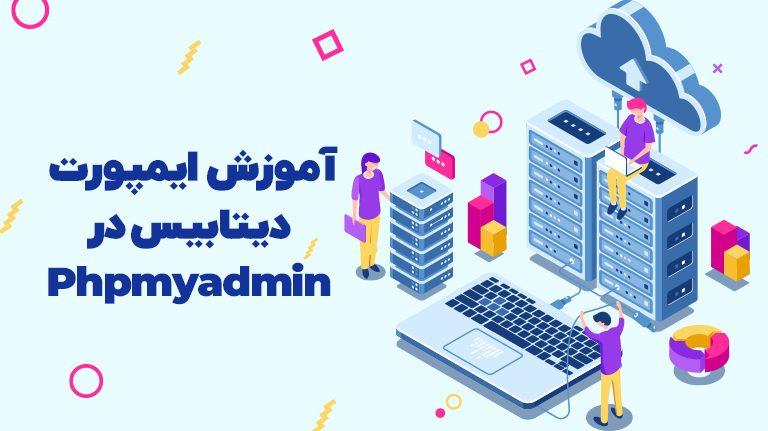آموزش ایمپورت دیتابیس در Phpmyadmin