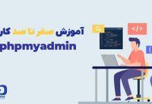 تصویر از آموزش کار با Phpmyadmin