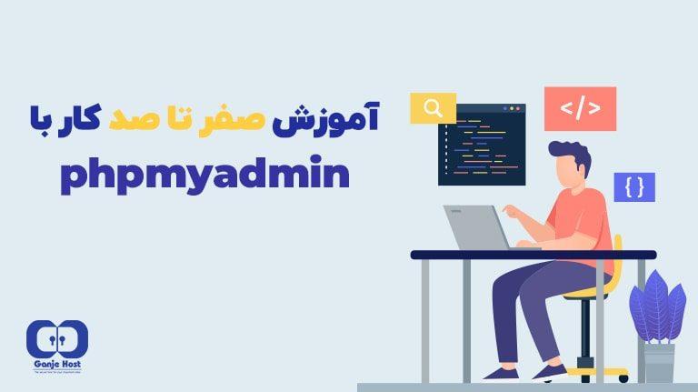 آموزش کار با Phpmyadmin