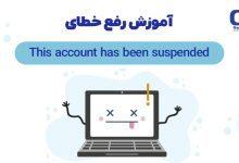 تصویر از آموزش رفع خطای This Account has been suspended