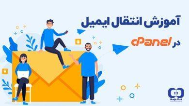 تصویر از آموزش انتقال ایمیل در cPanel