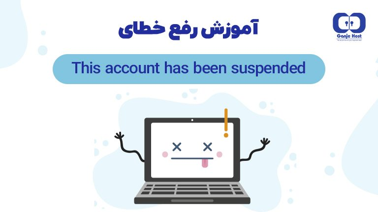آموزش رفع خطای This Account has been suspended