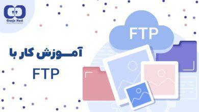 تصویر از آموزش کار با FTP