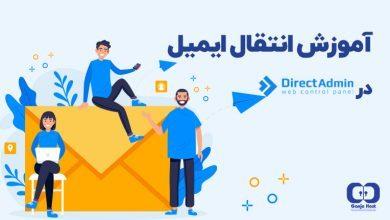 تصویر از آموزش انتقال ایمیل در DirectAdmin