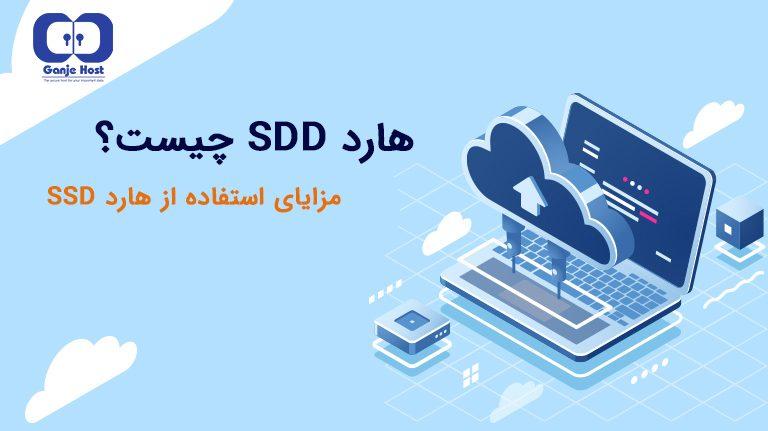 هارد SSD چیست؟ مزایای استفاده از آن