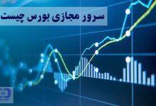 تصویر از سرور مجازی بورس چیست؟ مزایای استفاده از سرور بورس ایران
