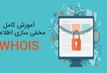 تصویر از آموزش مخفی سازی اطلاعات WHOIS