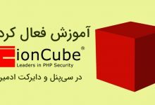 تصویر از آموزش فعال سازی ioncube در سی پنل و دایرکت ادمین