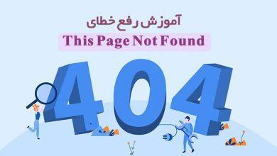 تصویر از خطای 404 چیست؟ آموزش رفع خطای 404