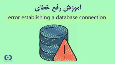 تصویر از آموزش رفع خطای اتصال به پایگاه داده در وردپرس