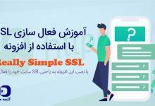 تصویر از آموزش کار با افزونه Really Simple SSL