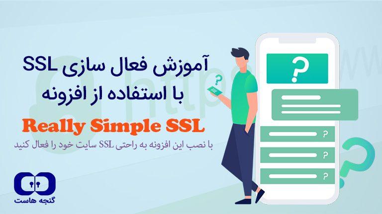 آموزش کار با افزونه Really Simple SSL