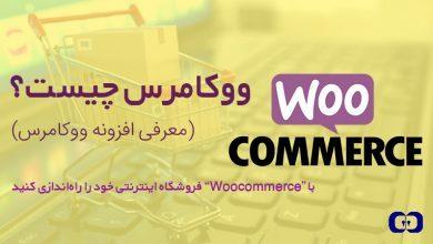 تصویر از افزونه ووکامرس چیست؟ مزایای WooCommerce برای ایجاد فروشگاه آنلاین