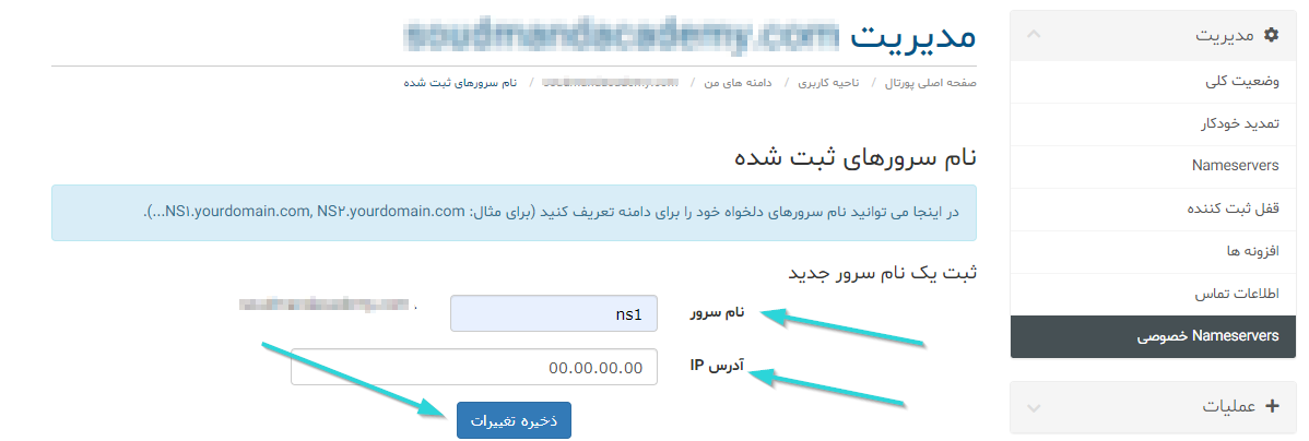 ایجاد DNS اختصاصی برای دامنه com
