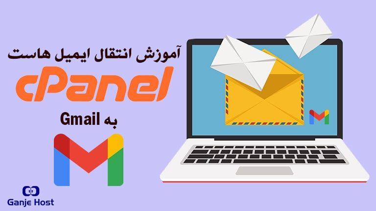 آموزش اتصال ایمیل هاست سی پنل به جیمیل