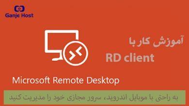 تصویر از آموزش کار با RD Client برای اتصال به سرور مجازی