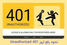 تصویر از آموزش رفع خطای 401 Unauthorized