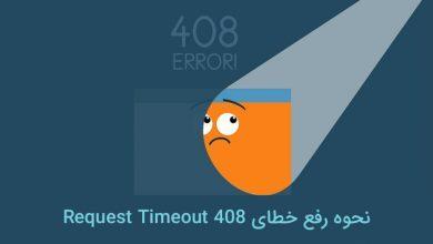تصویر از آموزش رفع خطای 408 request timeout