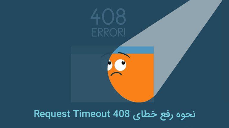 آموزش رفع خطای 408 request timeout