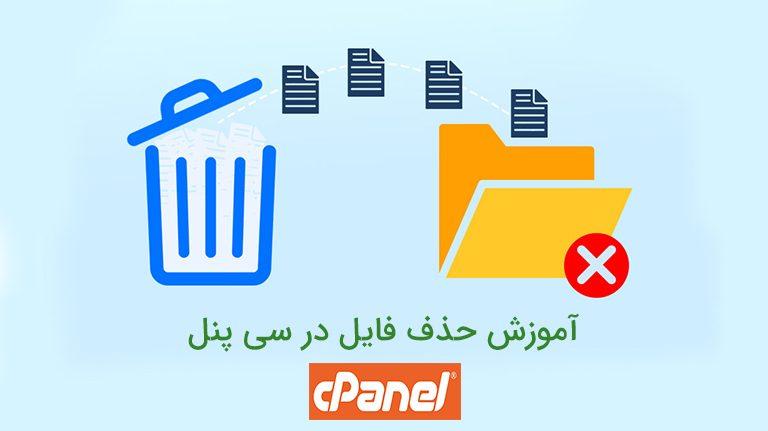 آموزش حذف فایل در سی پنل