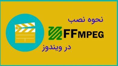 تصویر از نحوه نصب FFmpeg در ویندوز