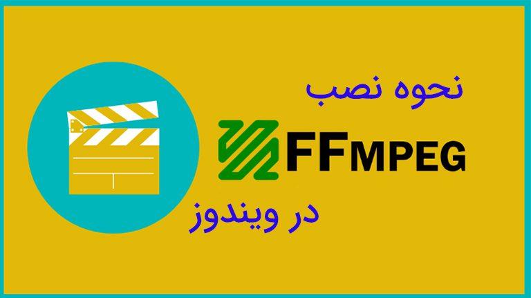 نحوه نصب FFmpeg در ویندوز