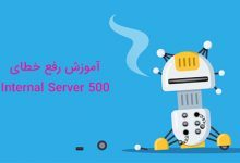 تصویر از آموزش رفع خطای ۵۰۰ Internal Server