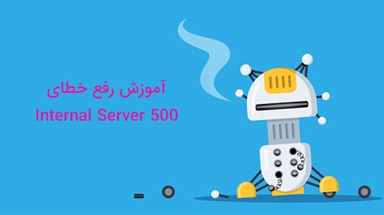 آموزش رفع خطای ۵۰۰ Internal Server