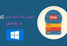 تصویر از آموزش پاک کردن کش DNS در ویندوز