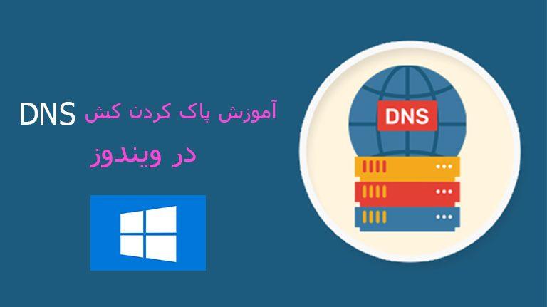 آموزش پاک کردن کش DNS در ویندوز