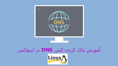 تصویر از نحوه پاک کردن کش DNS در لینوکس