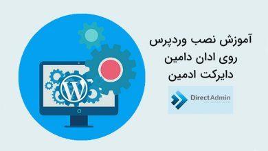 تصویر از آموزش نصب وردپرس روی ادان دامین دایرکت ادمین
