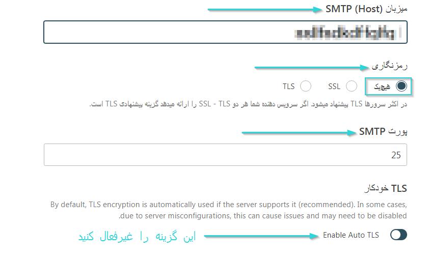 تنظیمات SMTP در وردپرس