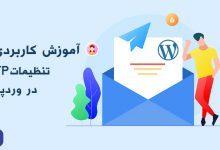 تصویر از آموزش رفع مشکلات ایمیل در وردپرس + معرفی افزونه WP Mail SMTP