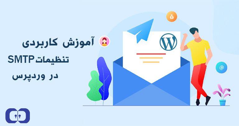 آموزش کامل رفع مشکلات ایمیل در وردپرس